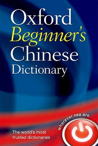 Oxford_Beginner��s_Chinese_Dict