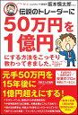 伝説のトレーダーに50万円を1億円にする方法をこっそり教わってきました。 [ 坂本 慎