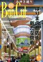 Ban Cul(2015秋号) 播磨が見える 特集:はりまの商店街新たな挑戦 自然発見のぎく