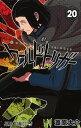 ワールドトリガー 20 (ジャンプコミックス) 葦原 大介