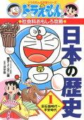 日本の歴史(1)