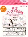 韓国エンタメ会話帳 大好きなスターに想いを伝えるために (YUBISASHI comics) [ 古