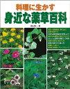 【バーゲン本】 料理に生かす身近な薬草百科 [ 畠山 陽一 ]