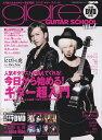 glare GUITAR SCHOOL(vol.4) 入門者のためのギター教室開校! (Shinko