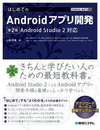 TECHNICAL MASTER はじめてのAndroidアプリ開発 第2版 Android Studio 2対応 [ 山田祥寛 ]