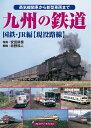 九州の鉄道 国鉄・JR編【現役路線】 [ 安田 就視 ]
