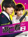 逃亡者 PLAN B DVD-BOX-2
