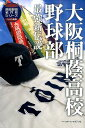 大阪桐蔭高校野球部 最強新伝説 (高校野球名門校シリーズ ハ...