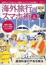 楽天楽天ブックス海外旅行のスマホ術 2016-2017最新版 [ 日経PC21 ]