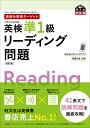 英検分野別ターゲット英検準1級リーディング問題 改訂版 旺文社