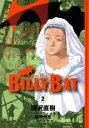 BILLY BAT(2) (モーニング KC) 浦沢 直樹