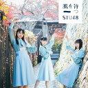 風を待つ (通常盤 CD+DVD Type-A) [ STU48 ]