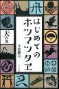 はじめてのホツマツタヱ(天の巻) [ 今村聰夫 ]