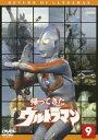 帰ってきたウルトラマン Vol.9 [ 円谷プロダクション ]