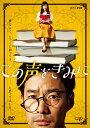NHKドラマ10「この声をきみに」 [ 竹野内豊 ]...