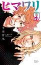 ヒマワリ(9) (少年チャンピオンコミックス)