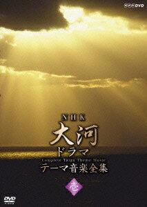 NHK大河ドラマ テーマ音楽全集 壱 [ (趣味/教養) ]