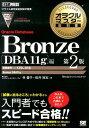 オラクルマスター教科書Bronze(Oracle Database)第2版 iStudyオフィシャルガイド [ システム・テクノロジー・アイ ]