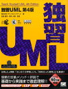 独習UML第4版 [ テクノロジックアート ]
