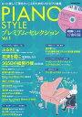 楽天楽天ブックスPIANO STYLEプレミアム・セレクション(Vol.1) (リットーミュージック・ムック)