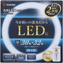 アイリスオーヤマ 丸形LEDランプセット3032 昼光色 LDFCL3032D