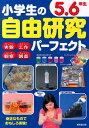 小学生の自由研究パーフェクト(5.6年生) [ 成美堂出版株...