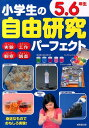 小学生の自由研究パーフェクト5.6年生 [ 成美堂出版株式会...