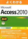 よくわかるMicrosoft Access2010基礎 [ 富士通エフ・オー・エム株式会社 ]