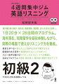 英語リスニング(初級 2(短期留学編))改訂新版