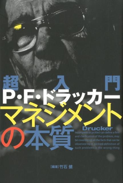 超入門P・F・ドラッカー マネジメントの本質 [ 竹石健 ]