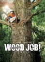 WOOD JOB! 〜神去なあなあ日常〜 豪華大木エディション【Blu-ray】 [ 染谷将太 ]