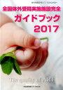 全国体外受精実施施設完全ガイドブック(2017) 体外受精を考えているみなさまへ [ 不妊治療情報セ