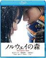 ノルウェイの森【Blu-ray】