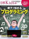 日経Kids+ 親子で始めるプログラミング (日経ホームマガジン) [ 日経PC21 ]