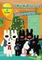 リサとガスパール 〜とびきりキュートなパリの住人〜最高のクリスマス