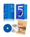 坂本ですが? 5【Blu-ray】 [ 緑川光 ]