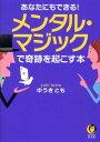 メンタル・マジックで奇跡を起こす本 あなたにもできる! (Kawade夢文庫) [ ゆうきとも ] - 楽天ブックス