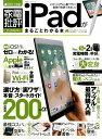 iPadがまるごとわかる本 家電批評特別編集 (100%ムッ...