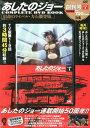 DVD>あしたのジョーCOMPLETE DVD BOOK(vol.1) 宿命のライバル 力石徹登場。 (<DVD>)