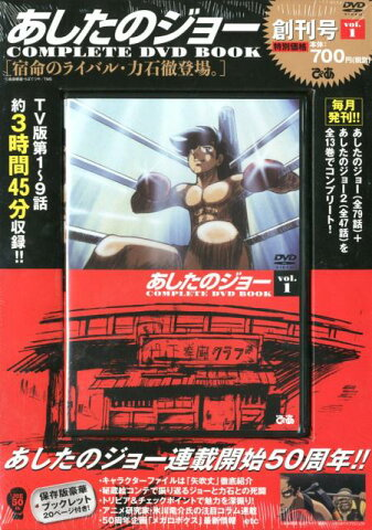 DVD>あしたのジョーCOMPLETE DVD BOOK(vol.1) 宿命のライバル・力石徹登場。 (<DVD>)