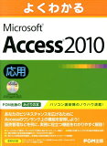 よくわかるMicrosoft Access2010応用 [ 富士通エフ・オー・エム ]