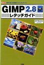GIMP2.8レタッチガイド 無料で使える高機能フォトレタッチソフト (I/O books) [ タ