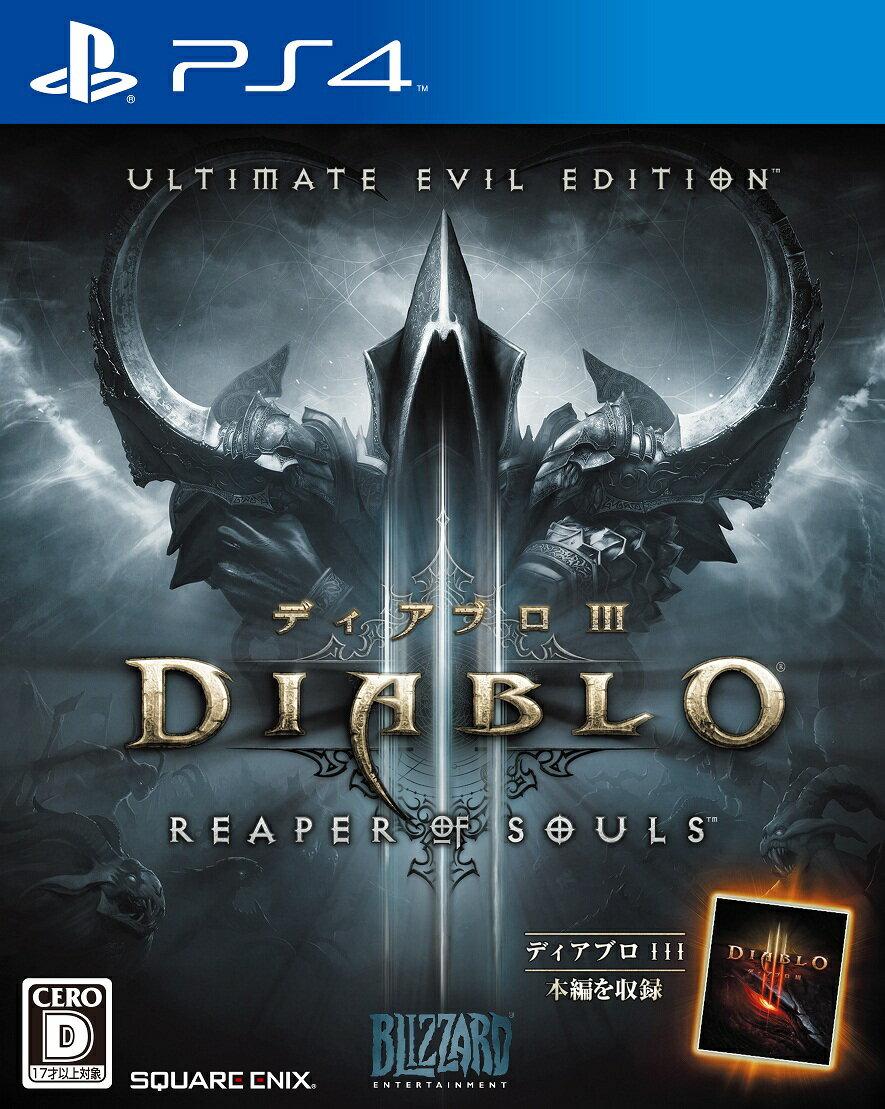 ディアブロ III リーパー オブ ソウルズ アルティメット イービル エディション PS4版