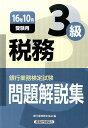税務3級(2016年10月受験用) [ 銀行業務検定協会 ]