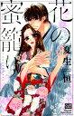 花の蜜籠り (カルトコミックス Sweet Selection) [ 夏生恒 ]