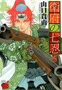 衛府の七忍(5) (チャンピオンREDコミックス) 山口貴由