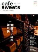 cafe-sweets (���ե�����������) vol.177
