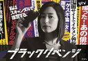 ブラックリベンジ DVD-BOX [ 木村多江 ]...