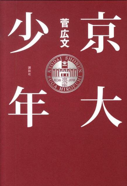 京大少年 [ 菅広文 ]...:book:13311824