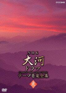 NHK大河ドラマ テーマ音楽全集 弐 [ (趣味/教養) ]